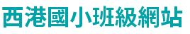 西港國小多媒體網站